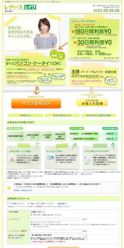 新生銀行カードローンレディースレイクの審査条件・メリット・デメリット