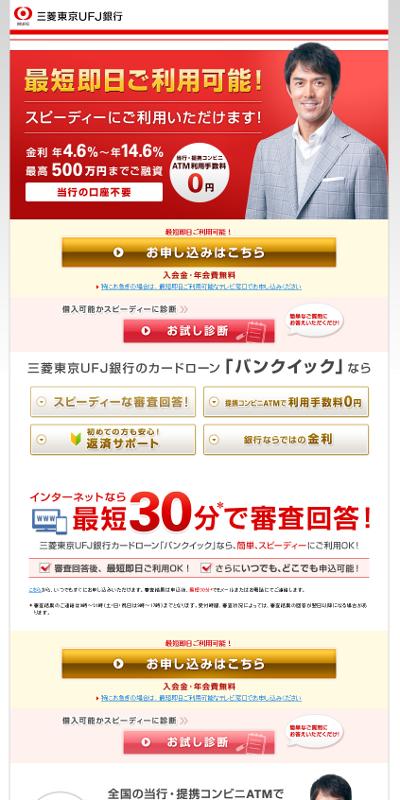 三菱東京UFJ銀行カードローンの審査条件・メリット・デメリット