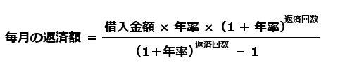 元利均等返済方式の返済額計算式