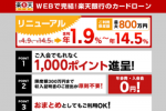 screencapture-www-rakuten-bank-co-jp-loan-cardloan-campaign-campaign201607-ca_1-7op0u-14703978530212
